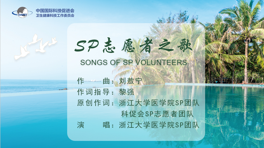 中国SP志愿者之歌